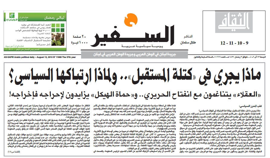 Liban: la lente agonie de la presse