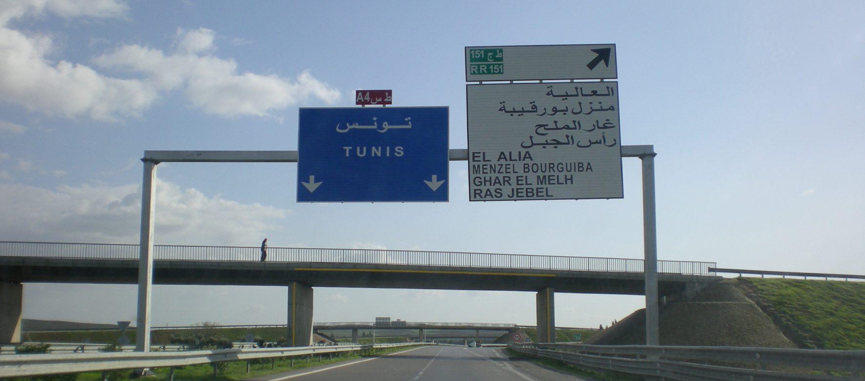 La Tunisie développe son réseau routier