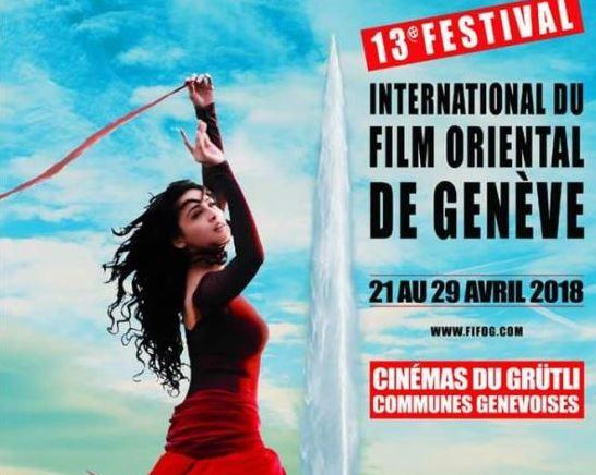 Onze films tunisiens au Festival International du Film Oriental de Genève