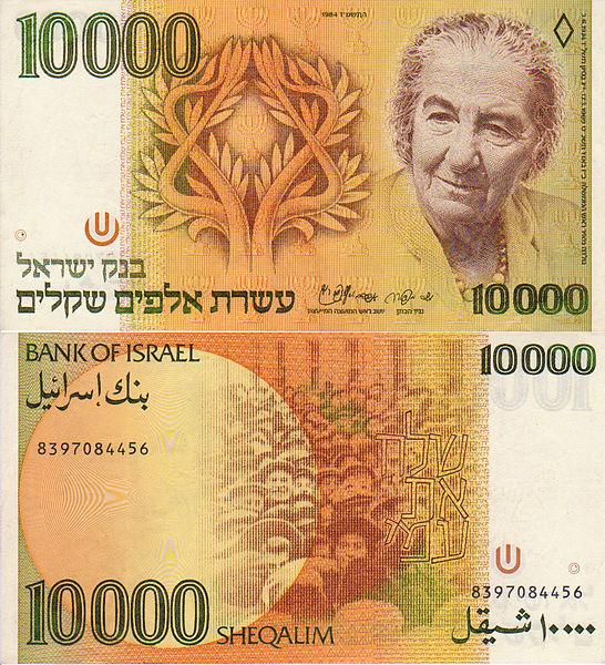 La Banque centrale d'Israël conserve son taux d'intérêt à 0,1 %