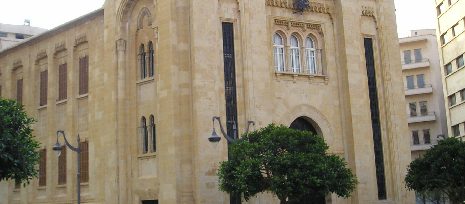 Au Liban, la loi sur les partenariats public-privé est enfin adoptée !