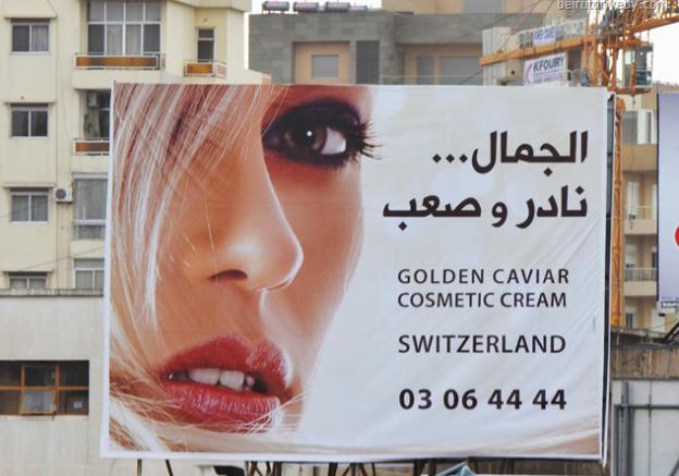 Les chiffres clés de la publicité au Liban